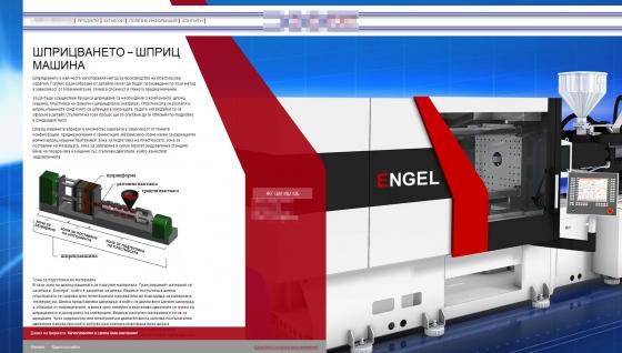 Сами може да сверите с оригиналните материали от нашият сайт